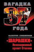 Валентин Симоненков -«Шарашки». Инновационный проект Сталина