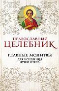Сборник - Православный целебник. Главные молитвы для исцеления души и тела