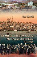 Игорь Козлов -По следам «Турецкого гамбита», или Русская «полупобеда» 1878 года