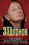 Михаил Задорнов -Русские – это взрыв мозга! Пьесы