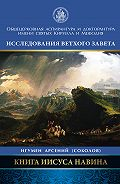 Арсений Соколов -Книга Иисуса Навина