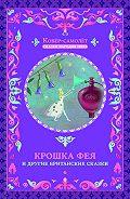 Народное творчество -Крошка фея и другие британские сказки