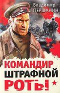 Владимир Першанин -Командир штрафной роты