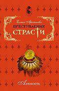 Елена Арсеньева - Церковь на высоком берегу (Александр Меншиков, Россия)