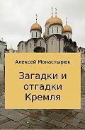 Алексей Монастырюк -Загадки и отгадки Кремля