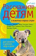 Виктор Мороз - Расскажите детям о животных жарких стран