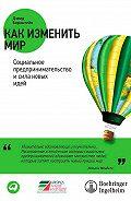 Дэвид Борнштейн -Как изменить мир. Социальное предпринимательство и сила новых идей