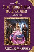 Александра Черчень -Счастливый брак по-драконьи. Найти себя