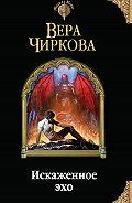 Вера Чиркова -Искаженное эхо