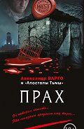 Александр Варго -Прах (сборник)