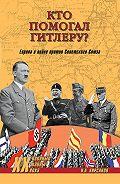 Николай Кирсанов - Кто помогал Гитлеру? Европа в войне против Советского Союза