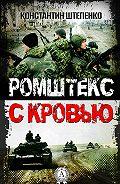 Константин Штепенко -Ромштекс с кровью