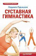 Людмила Рудницкая - Суставная гимнастика