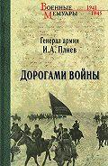 Исса Плиев -Дорогами войны