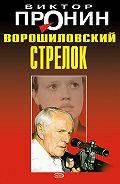 Виктор Пронин -Ворошиловский стрелок