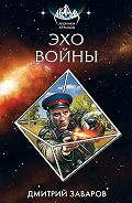 Дмитрий Заваров - Эхо войны