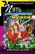 Людмила Милевская - Пять рассерженных мужей