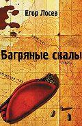 Егор  Лосев -Багряные скалы