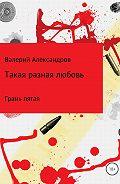 Валерий Александров -Такая разная любовь 5. Сборник стихотворений