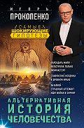 Игорь Прокопенко -Альтернативная история человечества