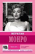 Екатерина Мишаненкова - Мерилин Монро. Право сиять