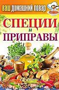 С. П. Кашин -Специи и приправы