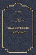 Вальтер Скотт -Талисман (сборник)