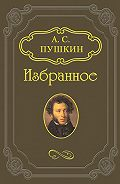 Александр Пушкин - Сказка о мертвой царевне и о семи богатырях