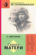 Марина Цветаева -Сказки матери (сборник)
