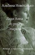 Альбина Новохатько -Леди Анна из рода Эларков