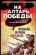 Владимир Зоберн - На алтарь Победы. Воевали, верили, победили