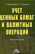 О. И. Соснаускене -Учет ценных бумаг и валютных операций