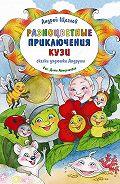 Андрей Щеглов - Разноцветные приключения Кузи