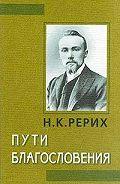 Николай Рерих - Да процветут пустыни
