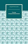 Андрей Кокоулин -Силы сопротивления