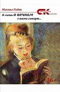 Михаил Годов -Я лишь о вечном с вами говорю