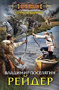 Владимир Поселягин -Рейдер
