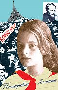 Борис Носик -Пионерская Лолита (сборник)