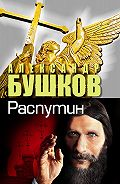Александр Бушков -Распутин. Выстрелы из прошлого