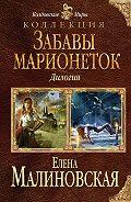 Елена Малиновская -Забавы марионеток (сборник)