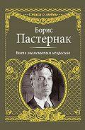Борис Пастернак -Быть знаменитым некрасиво