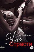 Юлия Рябинина -Узы страсти