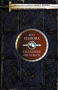 Вера Федоровна Панова - Сказание об Ольге (сборник)