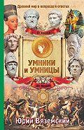Юрий Вяземский - От фараона Хеопса до императора Нерона. Древний мир в вопросах и ответах