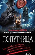 Александр Варго -Попутчица