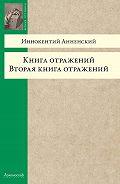 Иннокентий Анненский - Книга отражений. Вторая книга отражений