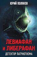 Юрий Михайлович Поляков -Левиафан и Либерафан. Детектор патриотизма