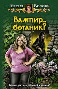 Елена Белова -Вампир… ботаник?