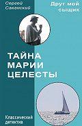 Сергей Саканский -Тайна Марии Целесты