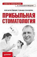 Константин Бородин -Прибыльная стоматология. Советы владельцам и управляющим
